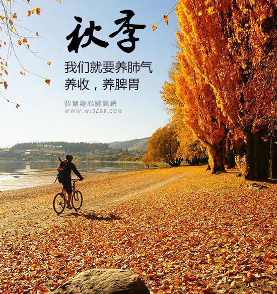 秋季健康:让秋困乏力远离你