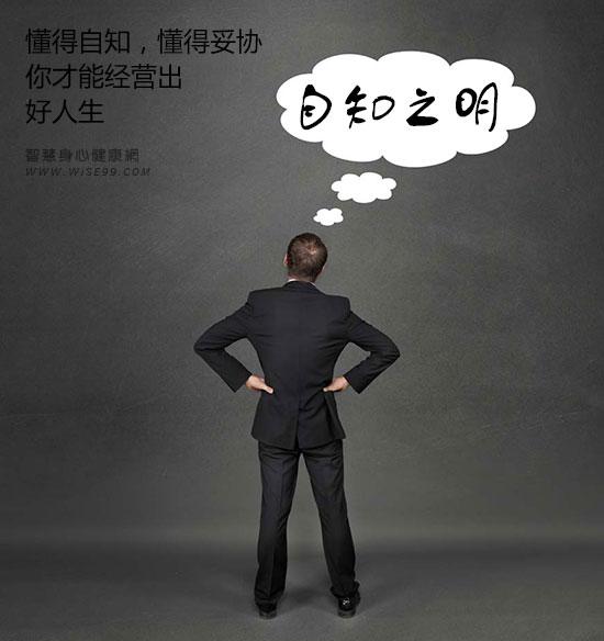 懂得自知,懂得妥协,你才能经营出好人生