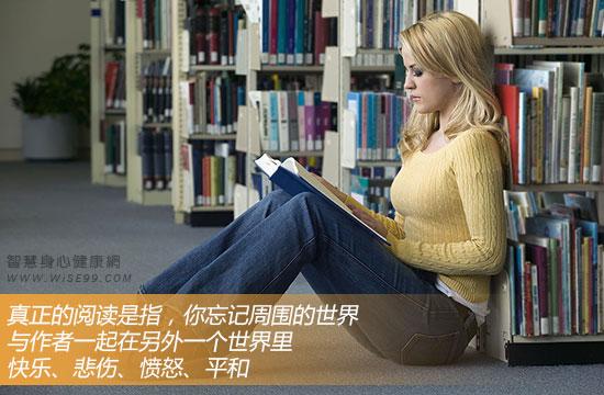真正的阅读是指,你忘记周围的世界,与作者一起在另外一个世界里快乐、悲伤、愤怒、平和。