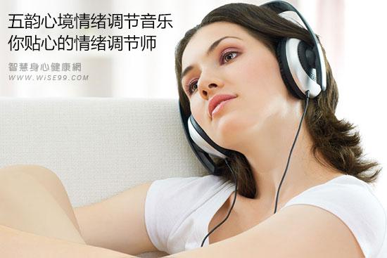 五韵心境情绪调节音乐,你贴心的情绪调节师