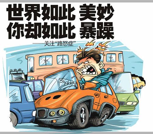 路怒症是指在交通阻塞的情况下,开车压力与挫折感所导致的愤怒情绪,是新型的常见汽车综合征