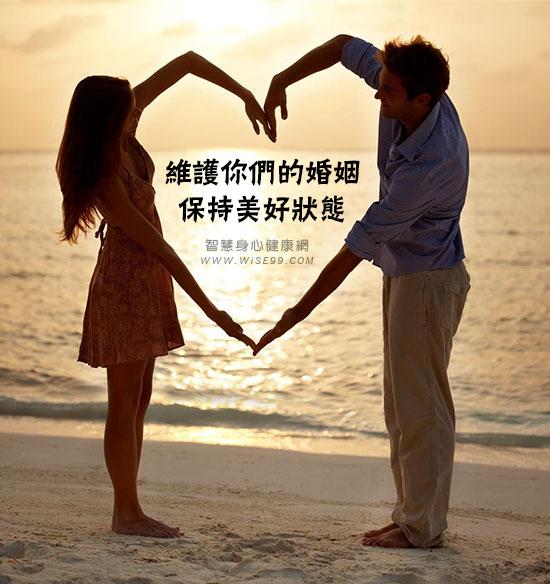 维护你们的婚姻,保持美好状态