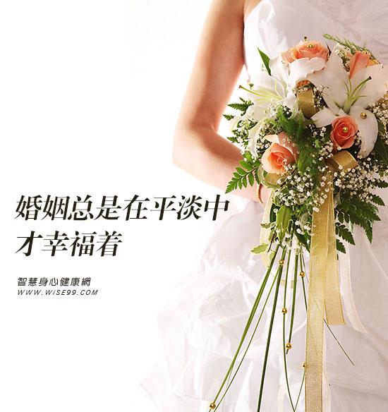 婚姻总是在平淡中,才幸福着