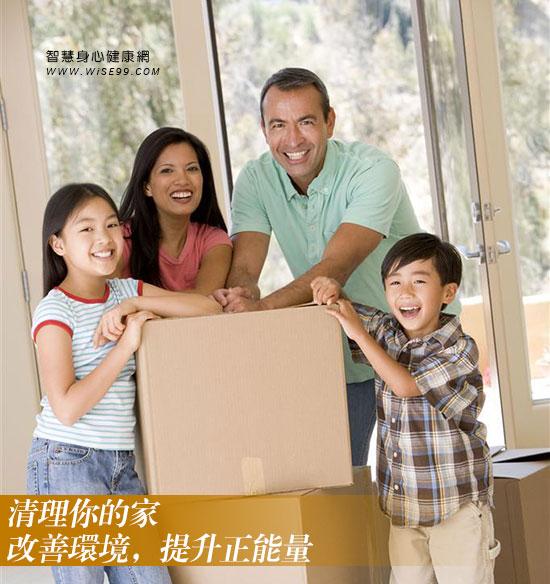 清理你的家,改善环境,提升正能量
