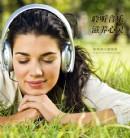 以音乐相伴,在阅读中养心