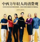 世界奇景:中西方年轻人的消费观