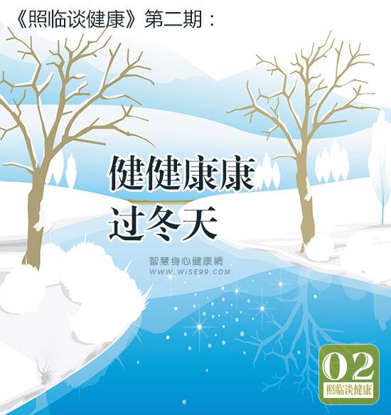 《照临谈健康》第二期:02远离感冒,健健康康过冬天