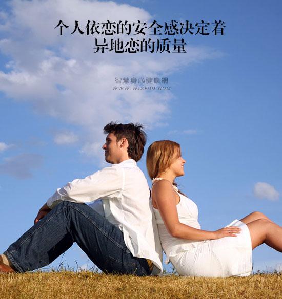 个人依恋的安全感决定着异地恋的质量