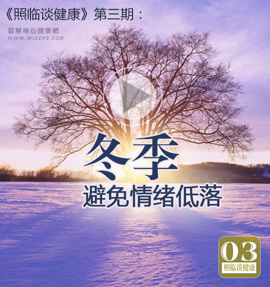 《照临谈健康》节目第三期:冬季,避免情绪低落