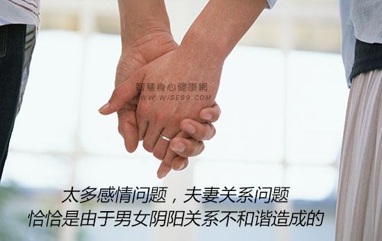 太多感情问题,夫妻关系问题,恰恰是由于,男女阴阳关系不和谐造成的