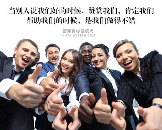 当别人说我们好的时候,赞赏我们,肯定我们,帮助我们的时候,是我们做得不错