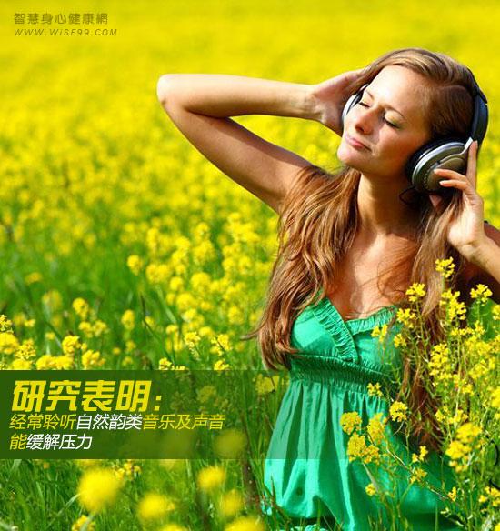 研究表明:经常聆听自然韵类音乐及声音,能缓解压力