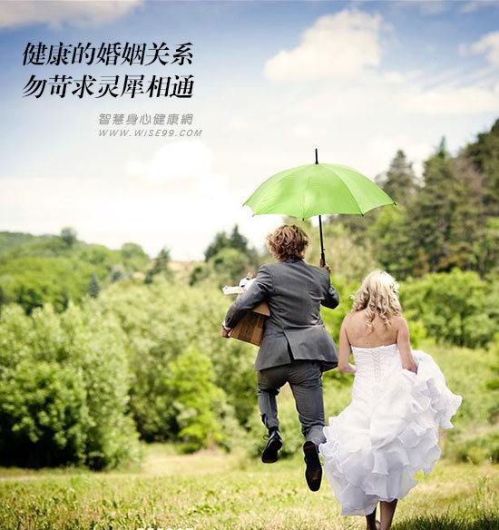 健康的婚姻关系,勿苛求灵犀相通