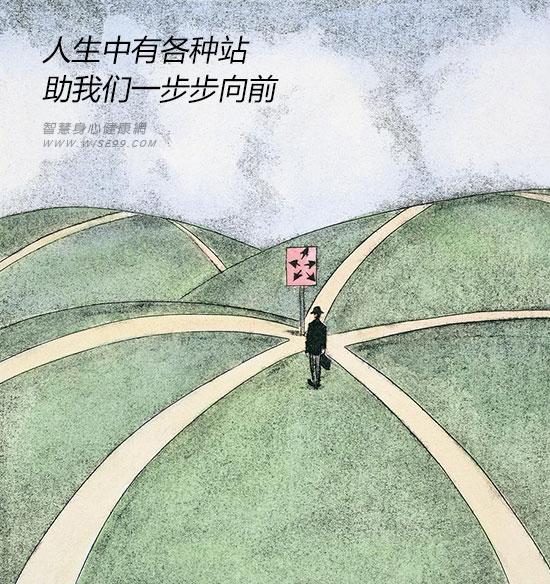 人生中有各种站,助我们一步步向前
