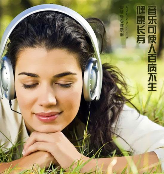 音乐可使人百病不生,健康长寿