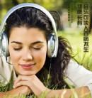 音乐养生:音乐可使人百病不生,健康长寿