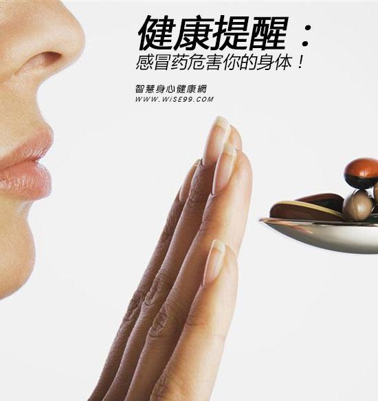 健康提醒:感冒药危害你的身体!