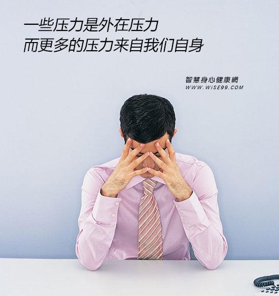 十二个生活习惯,增加你的心灵压力