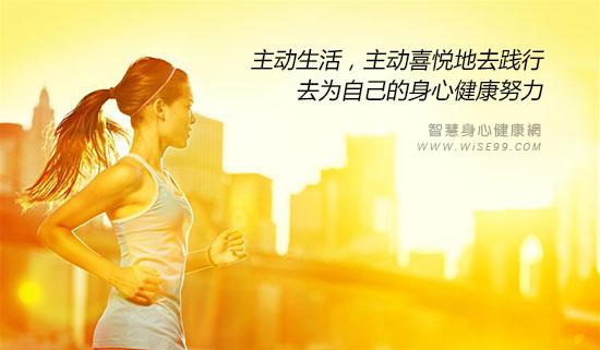 主动生活,主动喜悦地去践行,去为自己的身心健康努力