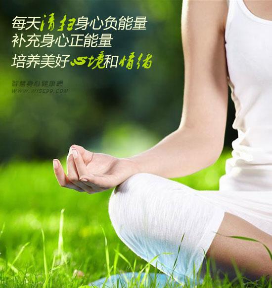 每天清扫身心负能量,补充身心正能量,培养美好心境和情绪