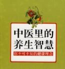 中华中医智慧的整体观