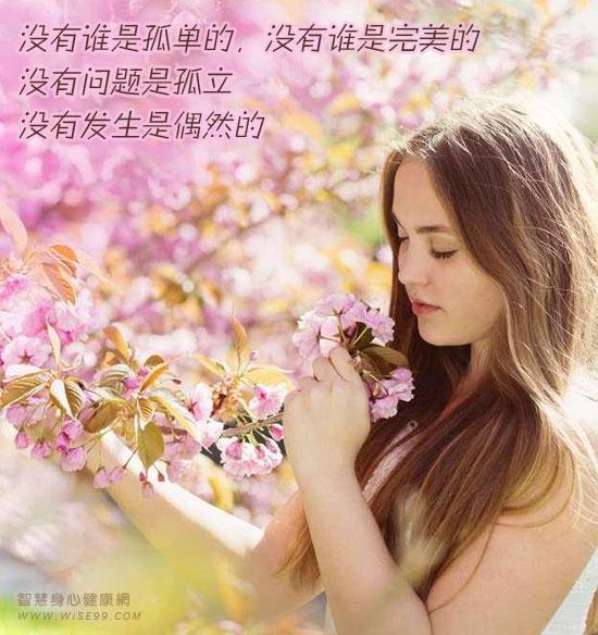 没有谁是孤单的,没有谁是完美的,没有问题是孤立,没有发生是偶然的