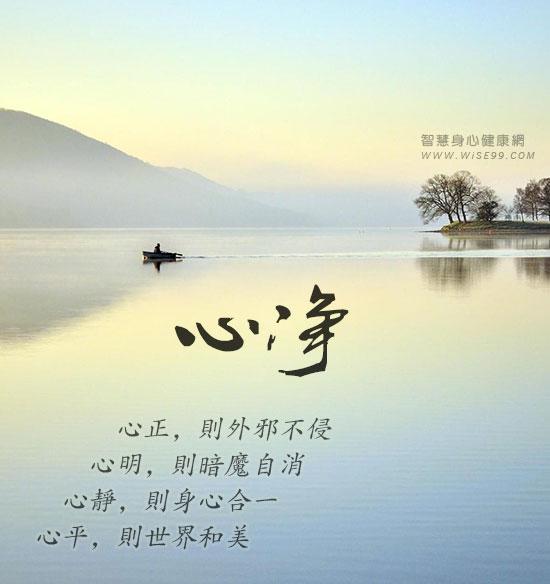心正,则外邪不侵;心明,则暗魔自消,心静,则身心合一,心平,则世界和美