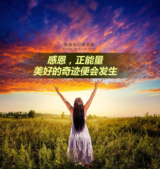 感恩,正能量,美好的奇迹便会发生