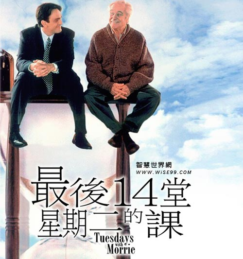 tuesdays with morrie final
