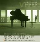 心灵成长电影推荐:《想飞的钢琴少年》体验生命真谛