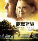 心灵成长电影推荐:《梦想奔驰》坚持梦想,成就自我