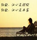 独处,让心灵释放,独处,让心灵丰富