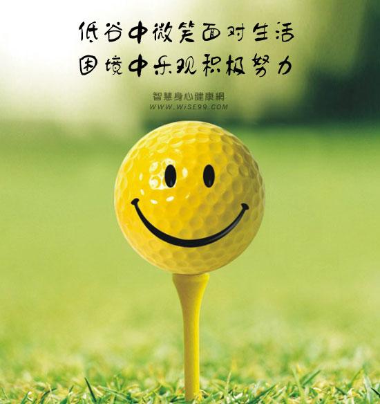 八月一日觉醒:低谷中微笑面对生活,困境中乐观积极努力
