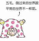 朱德庸幽默智慧漫画:大部分人无视小孩的存在