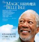 心灵疗愈电影:《贝拉的魔法》找到活着的希望