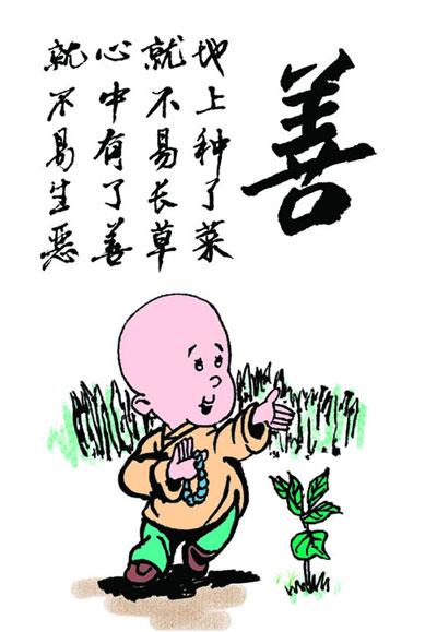 地上种了菜,就不易长草;心中有了善,就不易生恶