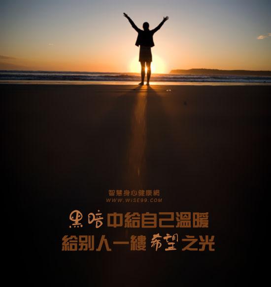 十一月七日觉醒:黑暗中,给自己温暖,给别人一缕希望之光