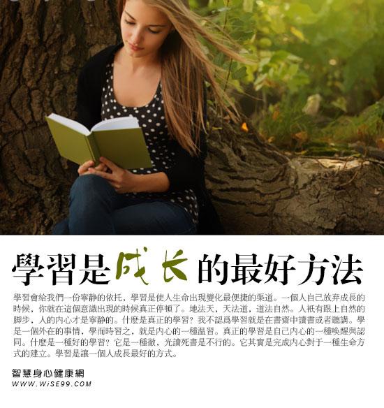 学习,是成长的最好方法