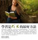 于丹:学习,是成长的最好方法