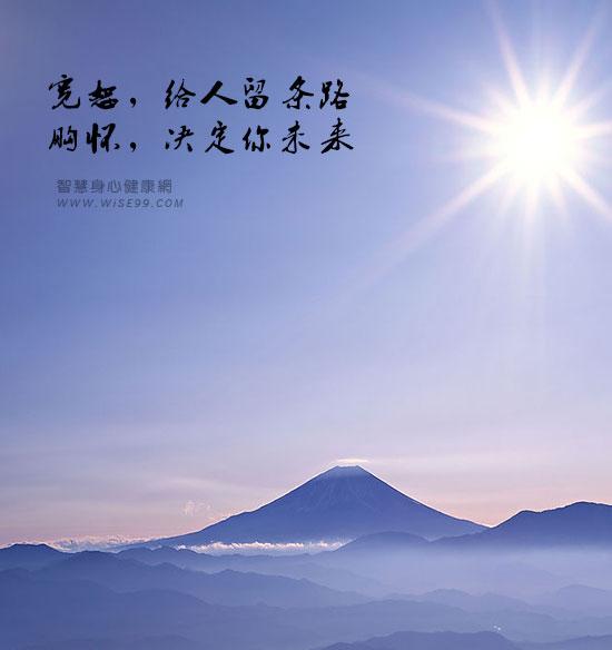 十二月廿一日觉醒:宽恕,给人留条路;胸怀,决定你未来