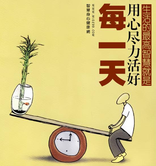 元月十四日觉醒:生活的最高智慧就是,用心尽力活好每一天