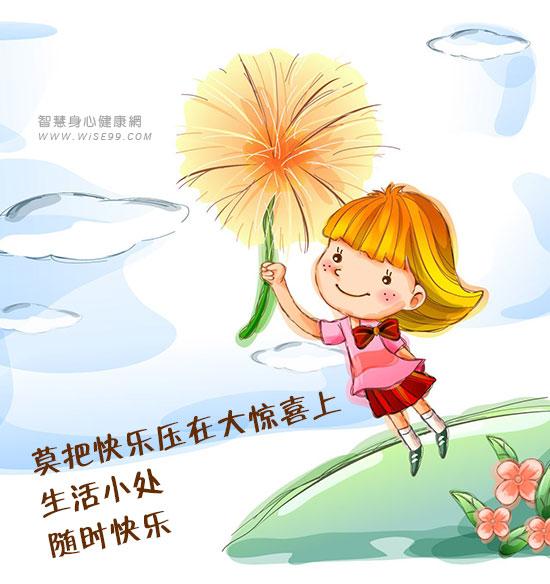 二月一日觉醒:莫把快乐压在大惊喜上,生活小处随时快乐