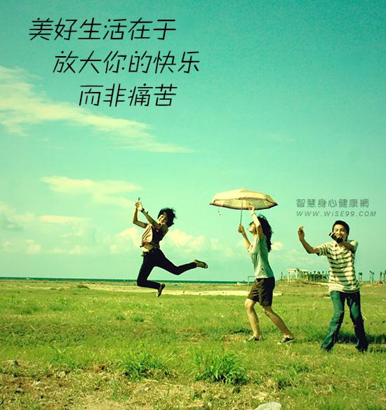 美好生活在于,放大你的快乐,而非痛苦