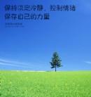 五月二日觉醒:保持淡定冷静,控制情绪,保存自己的力量