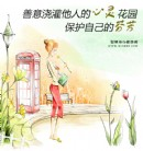 五月三日觉醒:善意浇灌他人的心灵花园,保护自己的芬芳