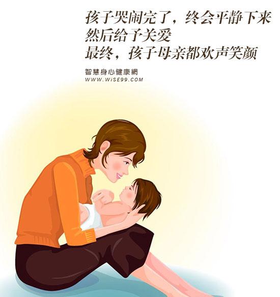 孩子哭闹完了,终会平静下来,然后给予关爱。最终,孩子母亲都欢声笑颜