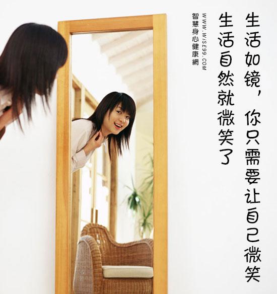 生活如镜,你只需要让自己微笑,镜子中的那个人自然就微笑了