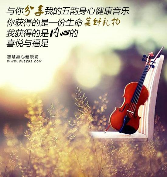 与你分享我的五韵身心健康音乐,你获得的是一份生命美好礼物,我获得的是内心的喜悦与福足