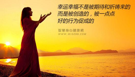 幸运幸福却是不可被期待和祈祷的,而是被创造的,被一点点好的行为促成的