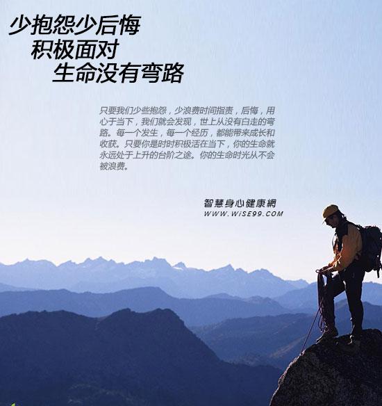 少抱怨少后悔,积极面对,生命没有弯路